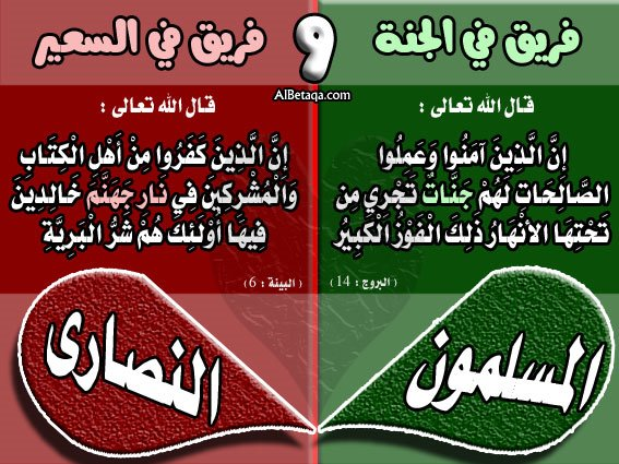 الخدعة الكبرى القرآن