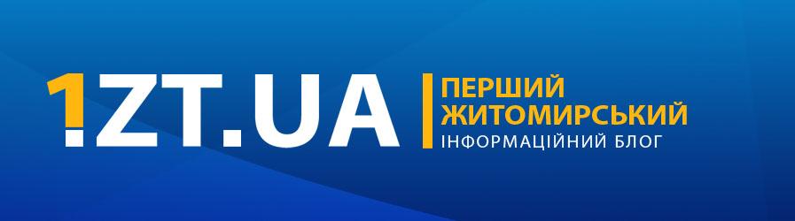 1.zt.ua - Перший Житомирський інформаційний блог - новини Житомира
