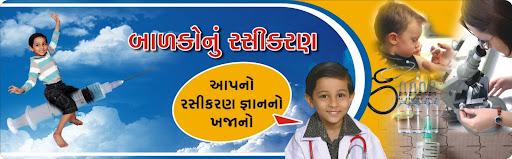 બાળકોનું રસીકરણ...