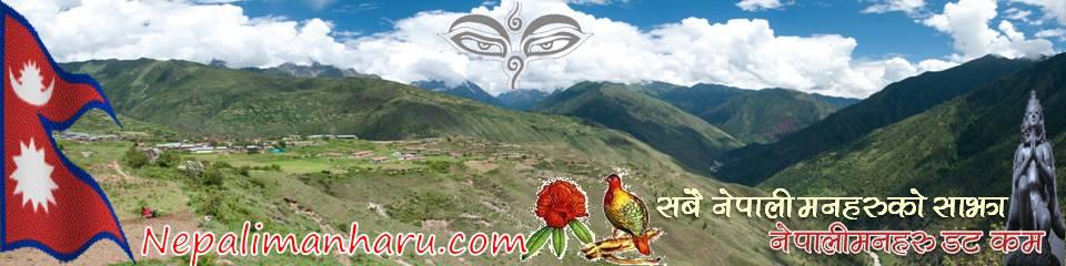 नेपाली मनहरू nepalimanharu.com  (शिव प्रकाश )