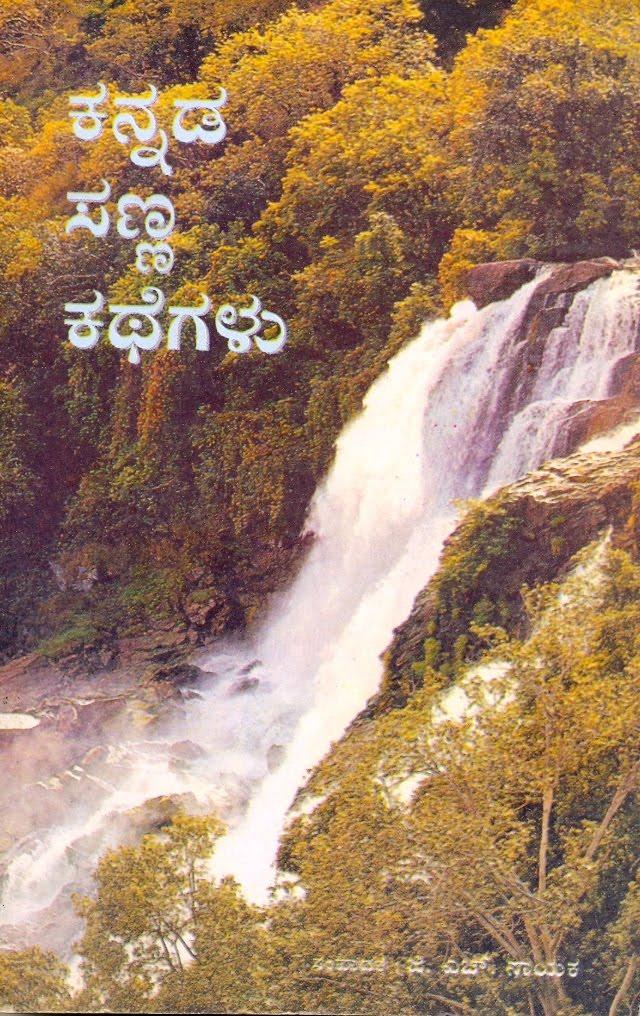 Kathegalu Kannada Se Stories Rasika Tullu