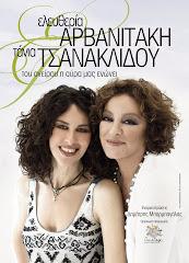 Τάνια Τσανακλίδου - Ελευθερία Αρβανιτάκη
