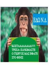 ΣΟΥ ΦΩΝΑΖΩ Μ'ΑΚΟΥΣ