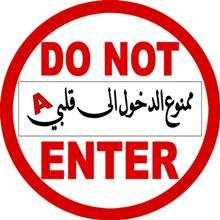 فقدتني Do+not+enter