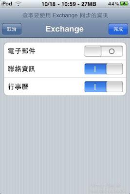 Google sync iphone google calendar hong kong