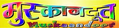 http://3.bp.blogspot.com/_x0R6CK72Rpc/R-jgLatj-JI/AAAAAAAAA4w/9WY-Qo9d9j4/s400/logo+muskan+ad.jpg