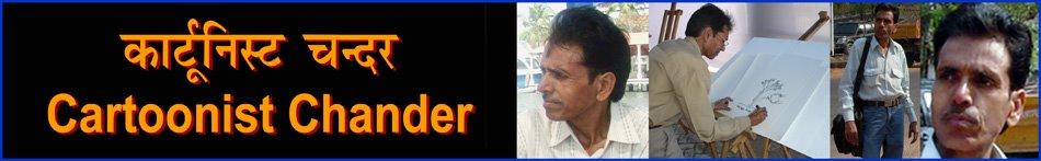 Cartoonist Chander कार्टूनिस्ट चन्दर