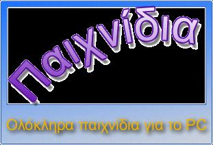 Free4Free - Πόρταλ Paixnidia