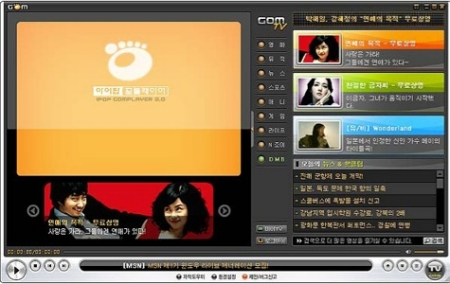Free Download GOM Player Gratis Terbaru Full Version