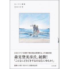 日本海的キラキラ感覚