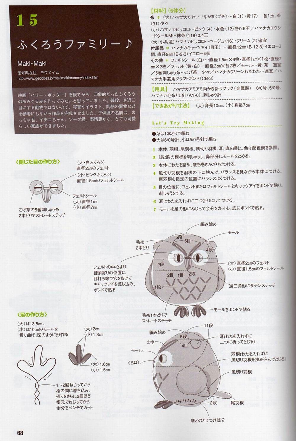 Амигуруми схемы для начинающих сова