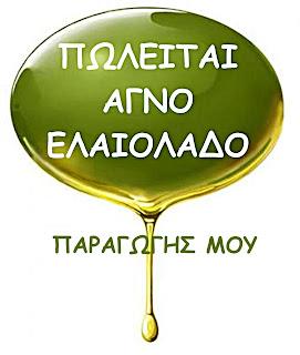 ΕΛΑΙΟΛΑΔΟ 0 ΟΞΥΤΗΤΑ