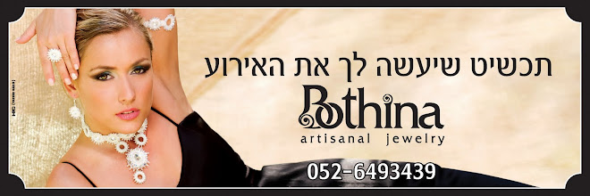 Bothina - Artisanal Jewelry