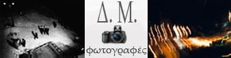 Φωτογραφές