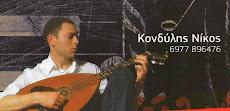 ΝΙΚΟΣ ΚΟΝΔΥΛΗΣ