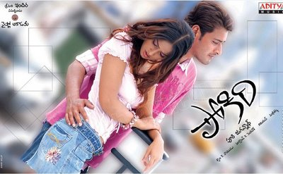 Pokiri Telugu Mp3 Songs Free  Download 2006