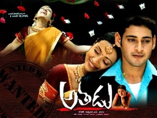 Athadu Telugu Mp3 Songs Free  Download 2005