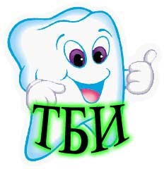 """""""ТБИ шүдний эмнэлэг"""""""