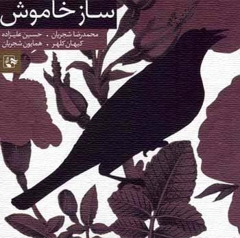 Shajarian, Saz-e khamush, Néma lant, lemezborító