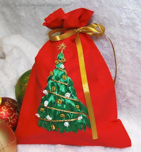 Мешочек с подарком своими руками
