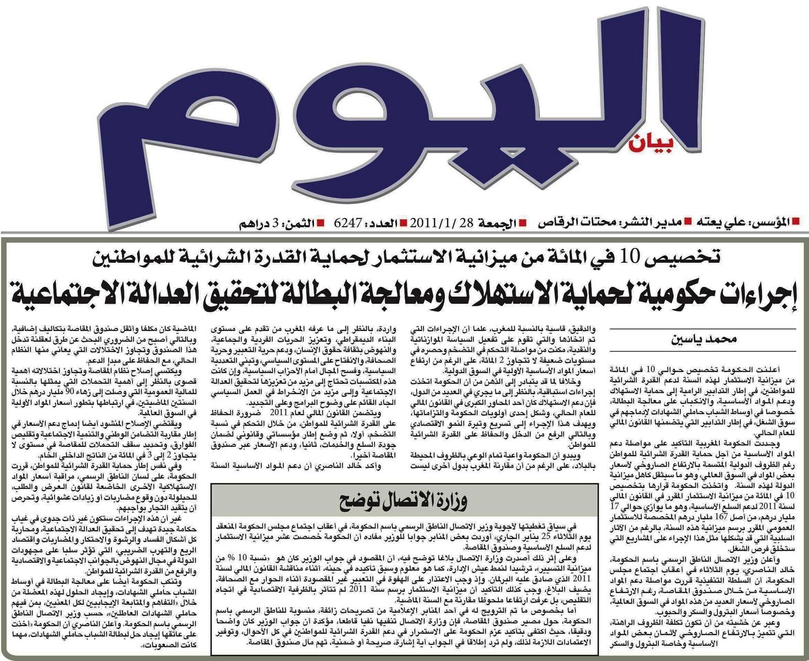 مجموعة العزيمة للإطر العليا المعطلة - البوابة Bayan+alyam