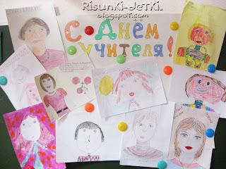 Детские Рисунки день учителя портрет школа подарок акварель цветные карандаши фломастеры