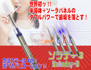 toothbrush japan