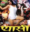 Pyaasi Hindi Hot Horror Movie Online Watch