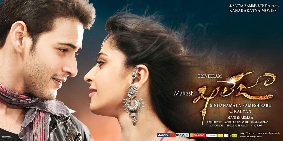 Mahesh khaleja new hq wallpapers latest telugu movie wallpapers previews reviews telugu cinema - Telugu hd wallpaper ...