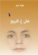 اشتري كتابي الجديد