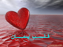 قلب ايمان