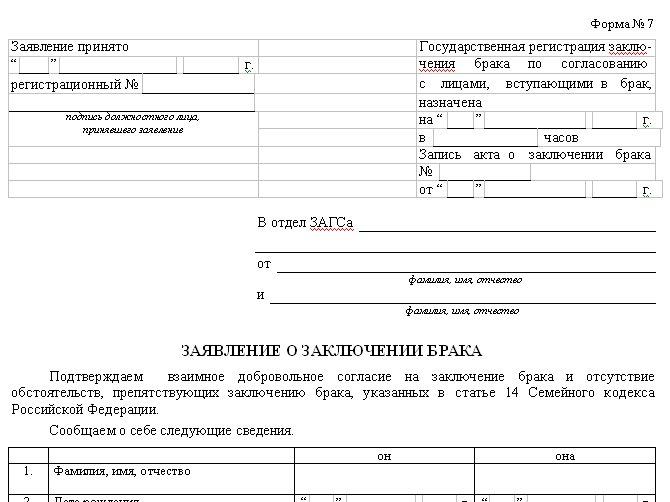 форма 7 заявление о заключении брака бланк образец - фото 9