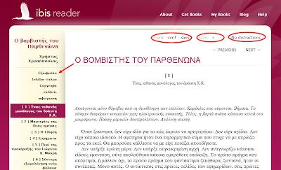 ibis reader screenshot
