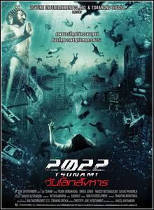 Filme Poster 2022 Tsunami DVDRip XviD Dual Audio
