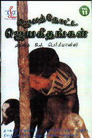 Jebathotta Jeya Geethangal Vol 11