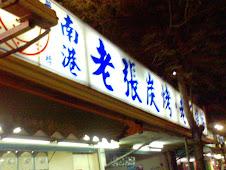 南港老張燒餅店士林直營店02