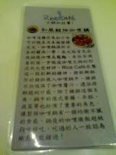 永康街Rice&cafe和風豬排珈哩鍋