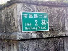 魚夫特薦台北最好吃e四神湯位於南昌夜市郵政醫院後面之巷口