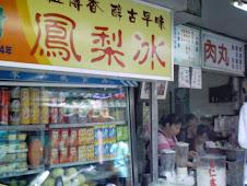 豐原廟東老牌古早味鳳梨冰