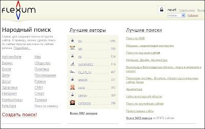 Cистема пользовательского поиска Flexum