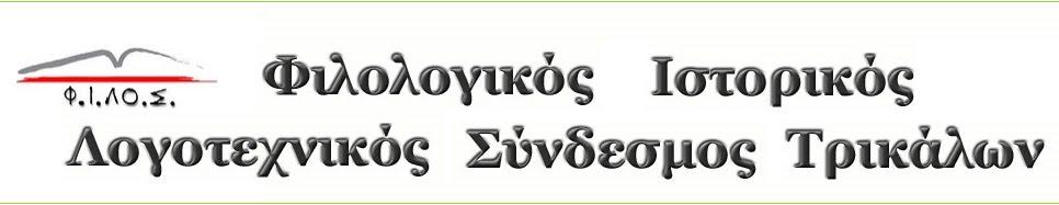 Φιλολογικός   Ιστορικός   Λογοτεχνικός   Σύνδεσμος   (Φ.Ι.ΛΟ.Σ.)   Τρικάλων