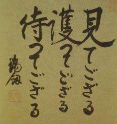 Sensei's calligraphy (1)