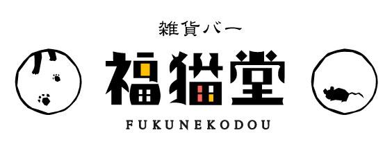 福猫堂ブログ