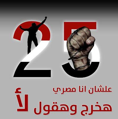 25januaryegypt
