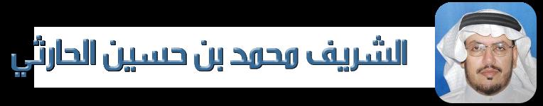 ( قلم الشريف ) مدونة / الشريف محمد بن حسين الحارثي