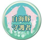 白海豚守護者徽章