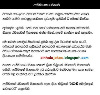 lanka fun stories sinhala fun stories lanka jokes this website ...