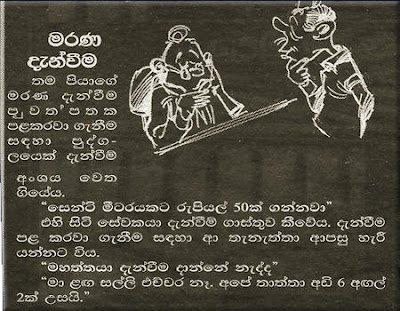 Sinhala Jokes Hina Katha Part