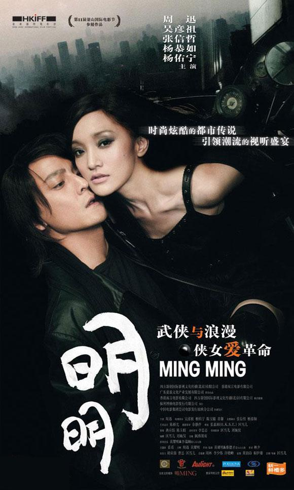 [Ming+Ming+(2006)+-+Mediafire+Links.jpg]