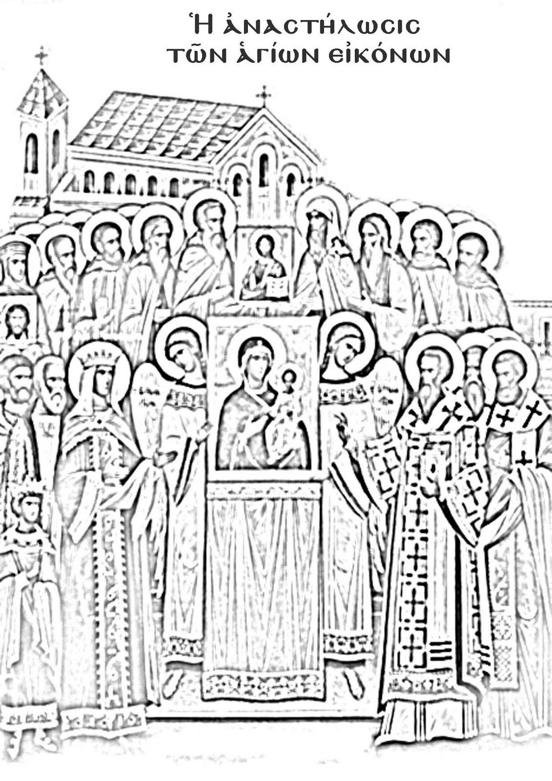 Αποτέλεσμα εικόνας για Η  Κυριακή της Ορθοδοξίας ΕΙΚΟΝΕΣ